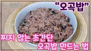 초간단 오곡밥 만들기 - 정월대보름 오곡밥! 찌지않고 …