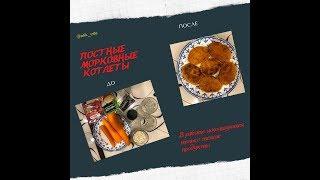 Морковные котлеты как готовить дома. Классический рецепт морковных котлет от Алика