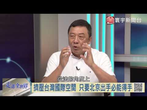 106-05-06 寰宇全視界 第110集 -5 打壓台灣國際空間 北京出手易如反掌?