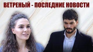Сериал ВЕТРЕНЫЙ / Hercai: Съемки 12 и 13 серии,  последние новости сериала ВЕТРЕНЫЙ