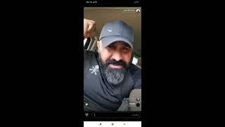 البطل ابو عزرائيل  يتحدث على ضلمه وضربه من قبل المتظاهرين بث مباشر كامل ايران برا برا