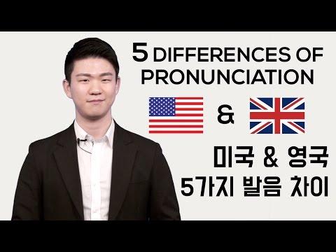 5 Pronunciation Differences Btw American And British English [Korean Billy]