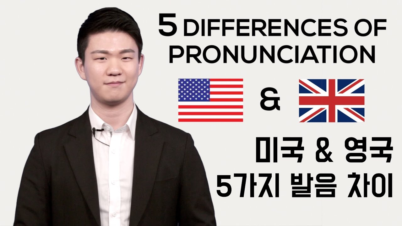 Pronunciation Differences Btw American And British English - 63 key differences between british and american english