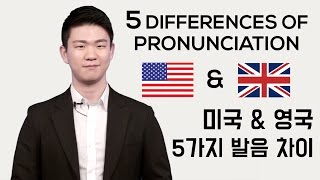 5 pronunciation differences btw american and british english korean billy