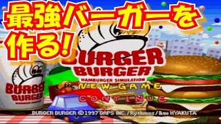 21時開始~23時までの予定。 今回はPSソフト バーガーバーガーをプレイ。 できるだけ皆さんの意見を聞きつつハンバーガーを作っていきます。 ツイッター ...