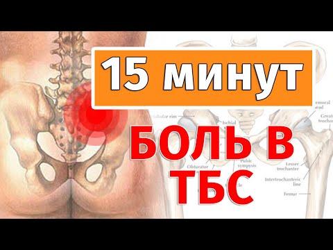 Болит в области таза