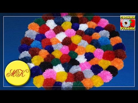 🔆 Домашний уют своими руками: мастер-классы по изготовлению разнообразных ковриков из помпонов