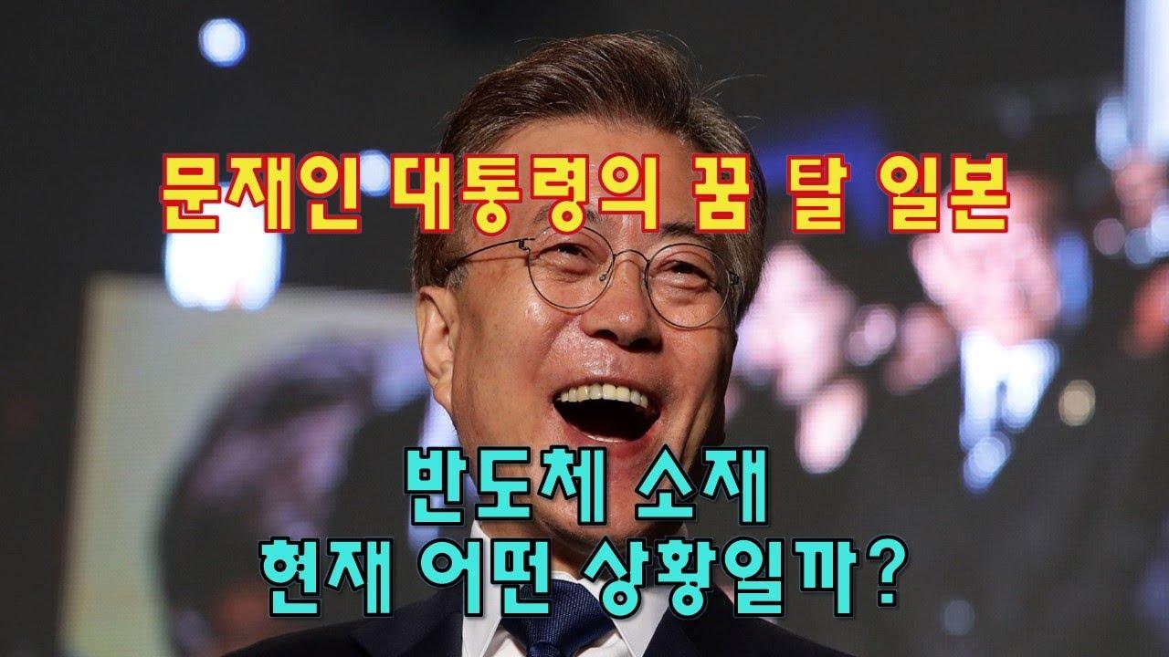 문재인 대통령의 꿈 탈 일본 반도체 소재 현재 어떤 상황일까?