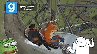 Garry's mod: Карты №5 (РАЗВЛЕКАТЕЛЬНАЯ ПРОГРАММА)