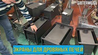 Экраны для ДРОВЯНЫХ печей СИБТЕРМО