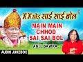 Main Main Chhod Sai Sai Bol I Sai Bhajans I ANIL BAWRA I Full Audio Songs Juke Box Mp3