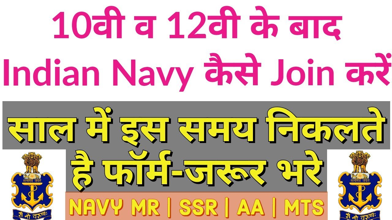 indian navy online form after 12th