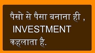 What is Investment ? Investment Kya Hota Hai ? [निवेश] By Sharmarkethindi.com