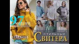 Стильные свитера, пуловеры и джемперы для женщин 2021