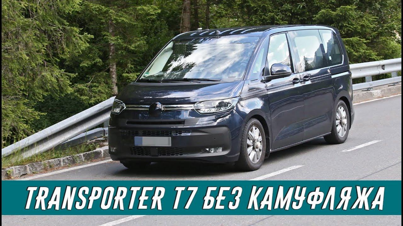новый транспортер т7