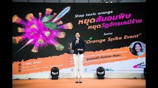 """พิธีกรภาษาอังกฤษ-ไทย สองภาษา งานแถลงข่าว """"หยุดส้มอมพิษ""""  โดย Oxfam Thailand"""
