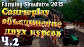 Farming Simulator 15 - CoursePlay объединение двух курсов (работ) обучение курсплей #2(Приветствую и это следующее видео по обучению CoursePlay (курсплею) в Farming Simulator 15. Сегодня я поясню как обеднять..., 2016-05-23T20:05:02.000Z)