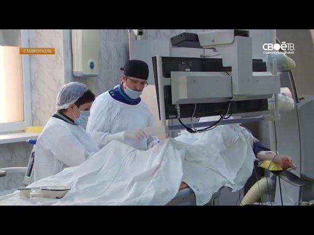 В Ставрополе начали выполнять операции на кровеносных сосудах при помощи новых методик
