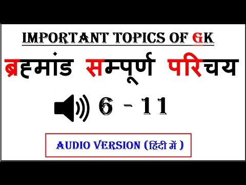 ब्रह्मांड सम्पूर्ण परिचय Hindi Audio
