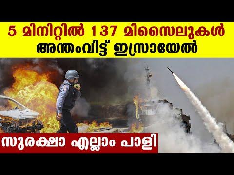 അയണ് ഡോമിനെ അട്ടിമറിച്ച് മിസൈലുകള് ഇസ്രായേലില് പതിക്കുന്നു |  Oneindia Malayalam