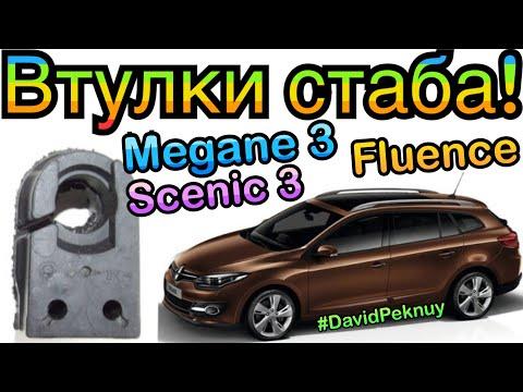Меган 3 ЗАМЕНА ВТУЛОК СТАБИЛИЛИЗАТОРА! Сценик 3. Флюенс. Megane 3 stabilizer Fluence. Scenic 3...