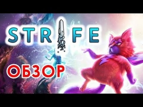 видео: Обзор на игру strife+Гайд на Вермиллиона