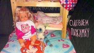 Одеваем пижаму Кате не Беби Бон. Видео для детей о том как девочки играют в куклы! Baby Born.0+