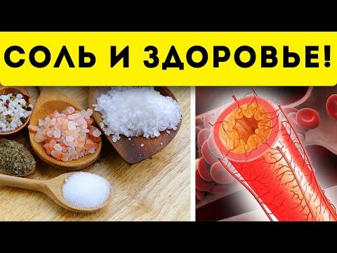 Вот ТАКАЯ соль полезна для организма…
