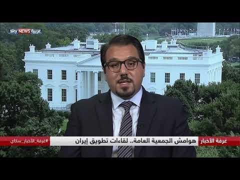 هوامش الجمعية العامة.. لقاءات تطويق إيران  - نشر قبل 12 ساعة