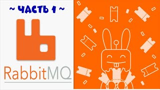 Брокер сообщений RabbitMQ: Часть 1. Установка и настройка отказоустойчевого кластера