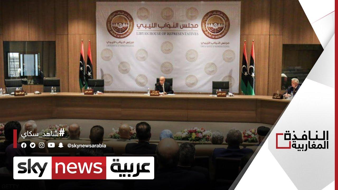 ليبيا .. اللجنة القانونية تناقش الجوانب الدستورية للانتخابات | #النافذة_المغاربية  - نشر قبل 5 ساعة