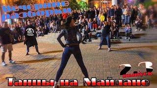 танцы( уличные батлы) на Майдане Независимости.2.3 выпуск #танцы #шоу