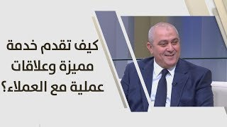حاتم القواسمي - كيف تقدم خدمة مميزة وعلاقات عملية مع العملاء؟