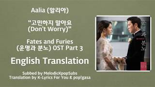 [no copyright infringement intended. for entertainment purposes only]. #운명과분노 #aalia #fatesandfuries