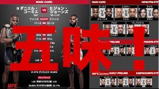 UFC200全対戦カード決定!五味!マークハント!ジョンジョーンズ!ケイン!レスナー!コーミエ!ムサシ!