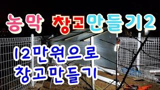 농막창고만들기 (2탄) 휀스울타리 이용