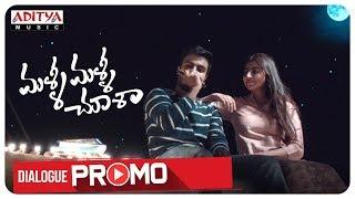 Dialogue Promo 1 || Malli Malli Chusa Movie || Anurag Konidena, Shweta Avasthi, Cairvee Thakkar