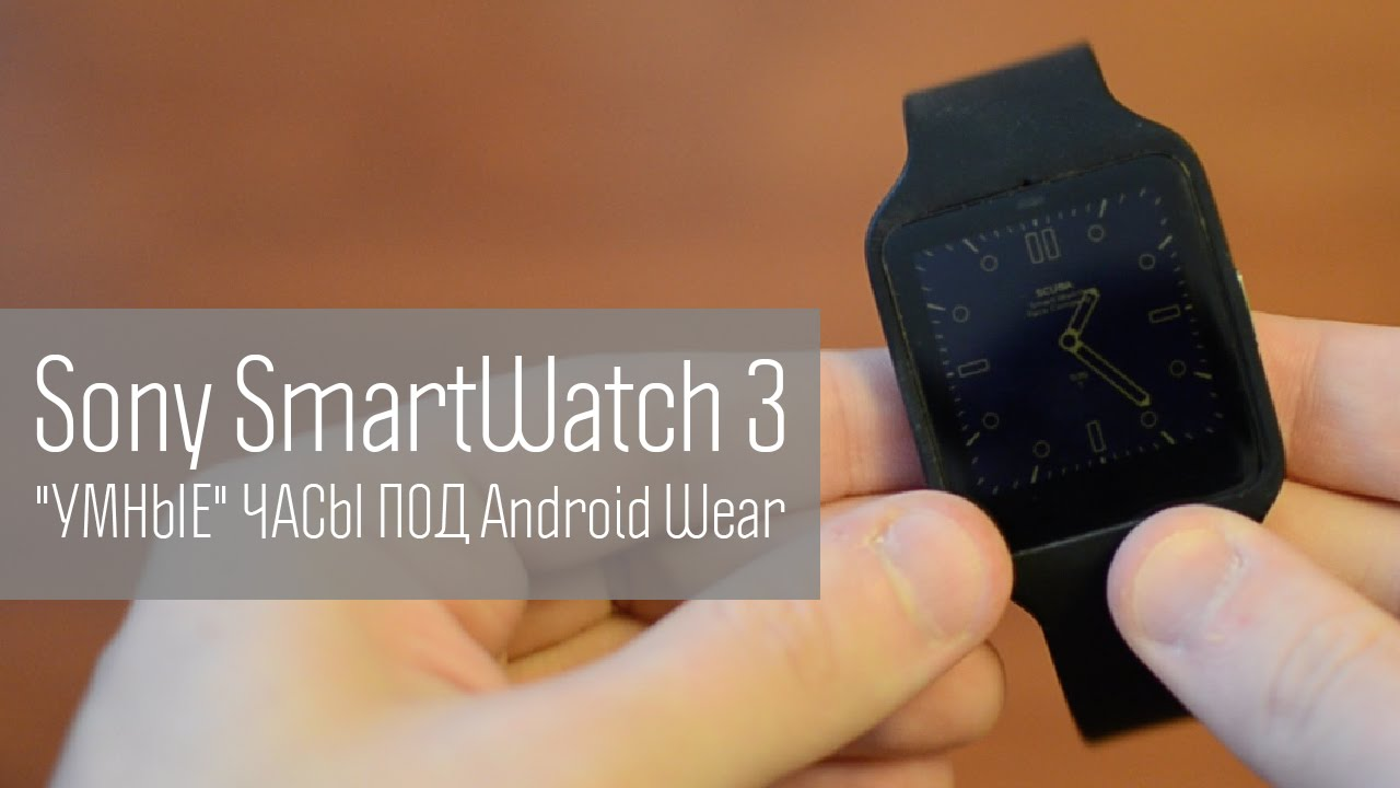 """Sony SmartWatch 3: """"умные"""" часы под Android Wear"""