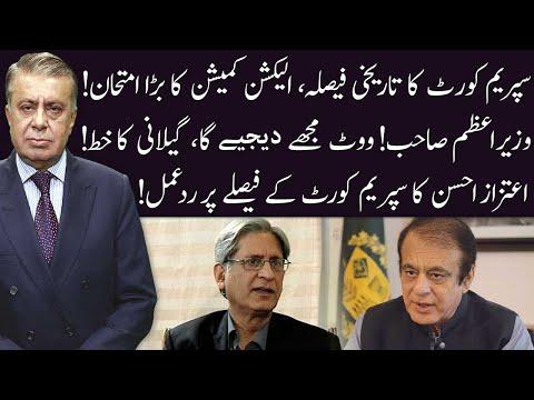 Ho Kya Raha Hai with Arif Nizami on 92 News | Latest Pakistani Talk Show | Page - 2