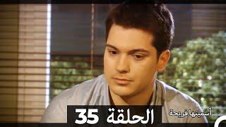 Asmeituha Fariha   اسميتها فريحة الحلقة 35