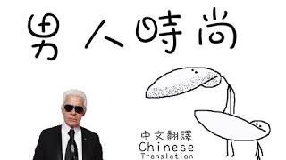 沙子翻譯: GradeAUnderA - 男人時尚