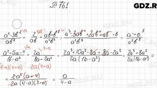 № 761 - Алгебра 7 класс Колягин