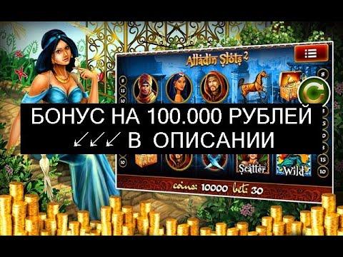 Игровые автоматы вулкан удачи онлайн закачать бесплатные игровые автоматы