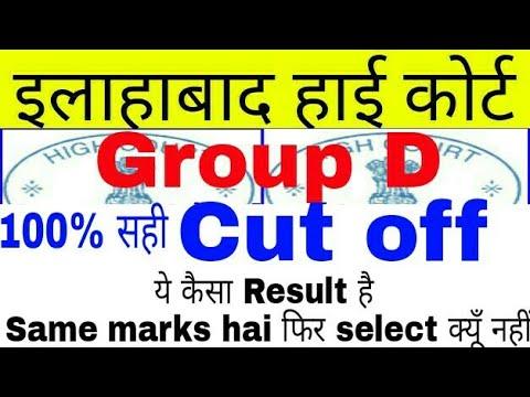 Allahabad high court group D Cut off जरूर देखें