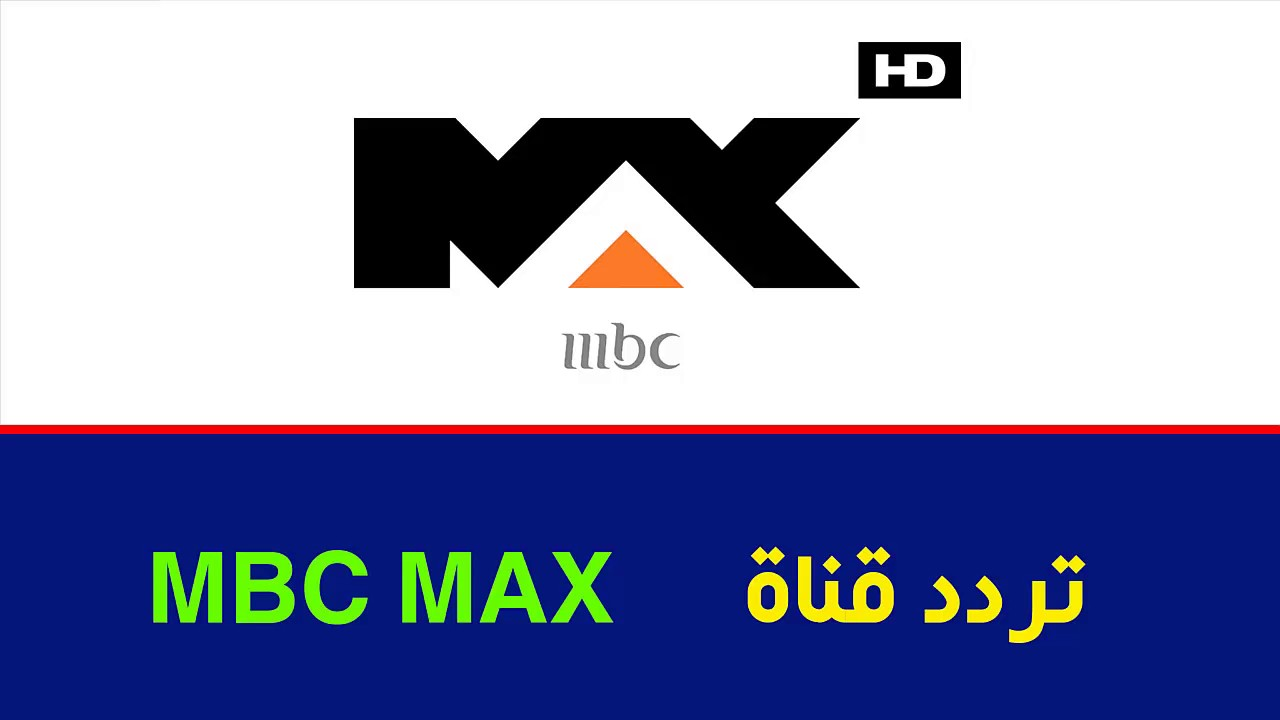 تردد قناة Mbc Max الجديد على النايل سات 2017