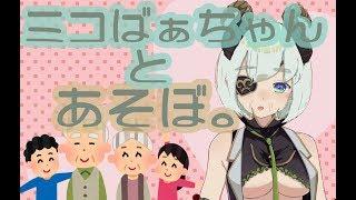 【敬老の日企画】ミコおばぁちゃんと遊ばんかえ?【堰代ミコ / ハニスト】