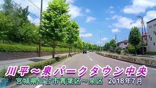 川平~泉パークタウン中央【ドライブレコーダー車載】2018年7月