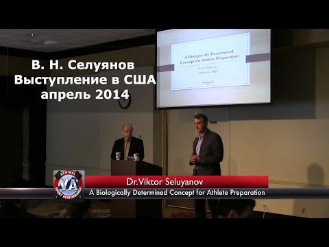 Профессор В.Н. Селуянов - Концепция биологически обоснованной физической подготовки спортсменов