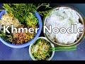 វិធីធ្វើម្ហូបខ្មែរ សម្លរនំបញ្ចុក / How to make Khmer Noodle soup
