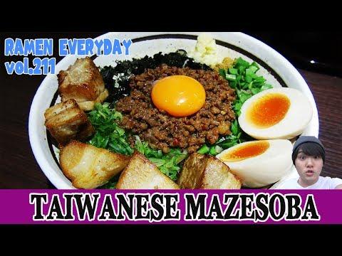 Spicy Mazesoba Ramen from Nagoya,Japan [Ramen Everyday#211]